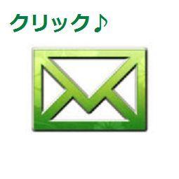メールボタン少し大.jpg